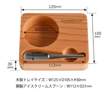 銅製アイスクリームスプーン&木製トレイサイズ